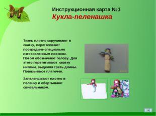 Инструкционная карта №1 Кукла-пеленашка Ткань плотно скручивают в скатку, пер