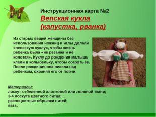 Инструкционная карта №2 Вепская кукла (капустка, рванка) Из старых вещей женщ