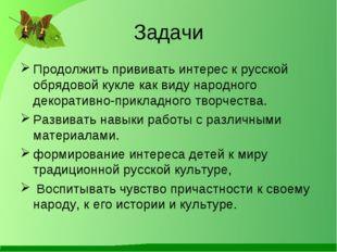 Задачи Продолжить прививать интерес к русской обрядовой кукле как виду народн