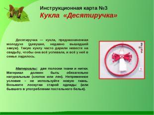 Инструкционная карта №3 Кукла «Десятиручка» Десятиручка — кукла, предназначен