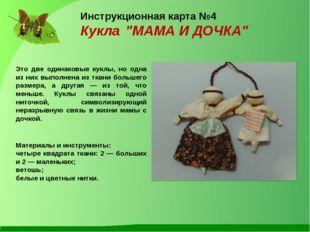 """Инструкционная карта №4 Кукла """"МАМА И ДОЧКА"""" Это две одинаковые куклы, но одн"""