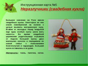 Инструкционная карта №5 Неразлучники (свадебная кукла) Большое значение на Ру
