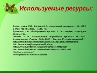Используемые ресурсы: Берестенева Е.В., Догаева Н.В. «Кукольный сундучок»: –