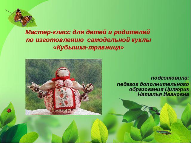 Мастер-класс для детей и родителей по изготовлению самодельной куклы «Кубышка...