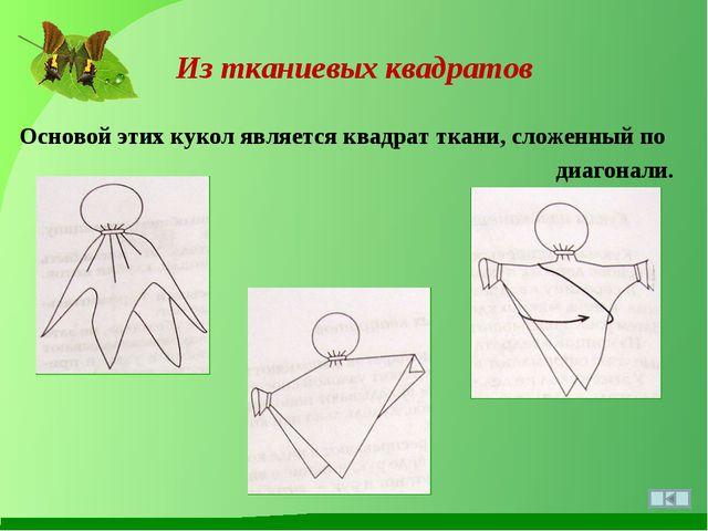 Основой этих кукол является квадрат ткани, сложенный по диагонали. Из ткание...