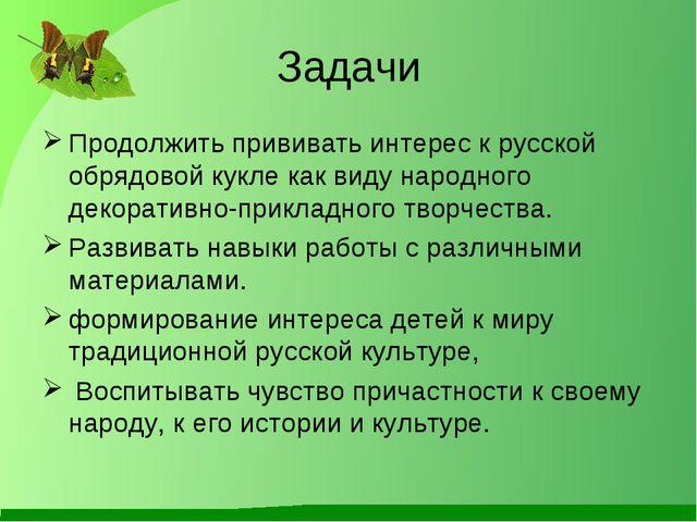 Задачи Продолжить прививать интерес к русской обрядовой кукле как виду народн...