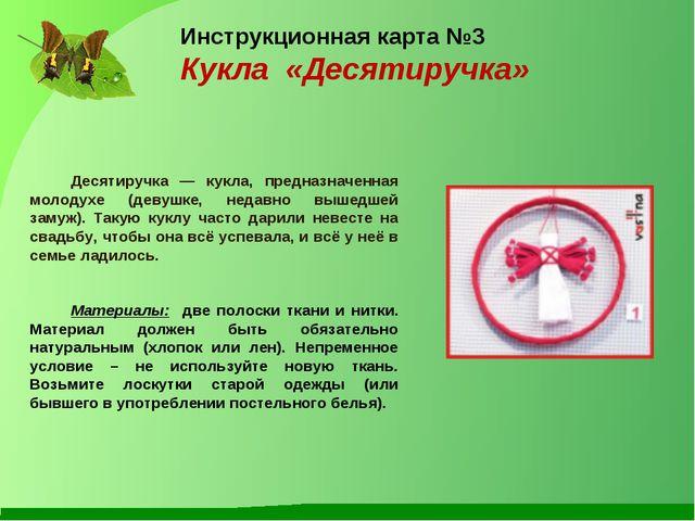Инструкционная карта №3 Кукла «Десятиручка» Десятиручка — кукла, предназначен...