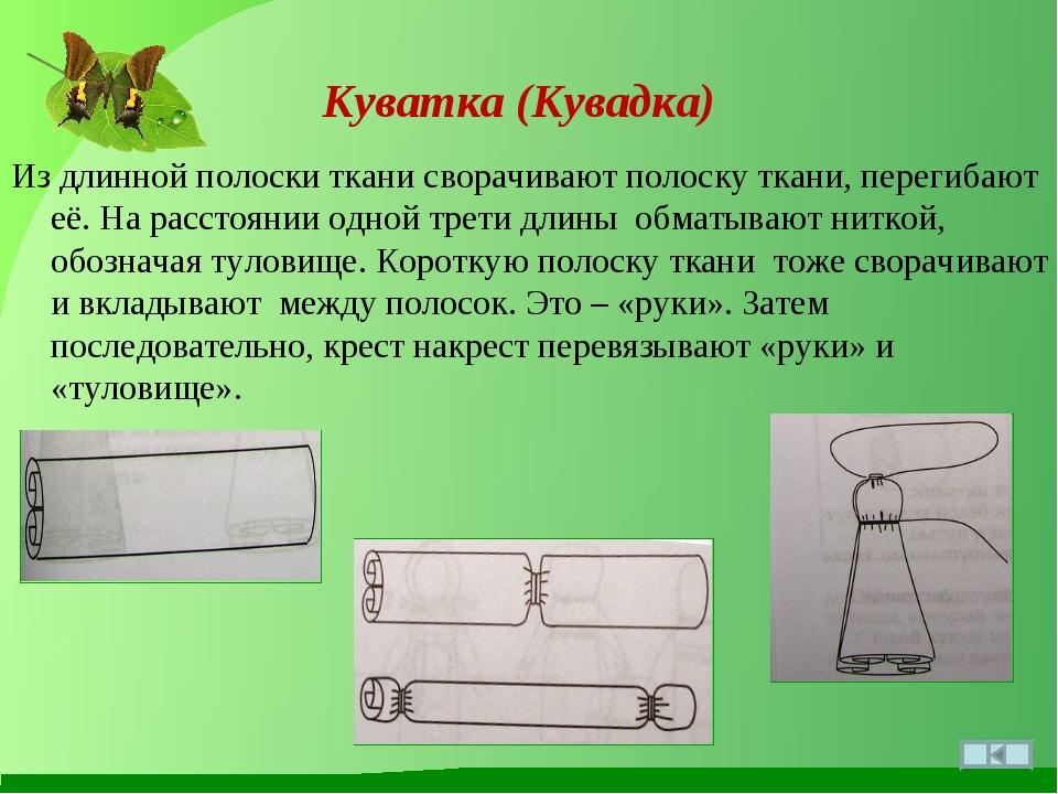 Куватка (Кувадка) Из длинной полоски ткани сворачивают полоску ткани, переги...