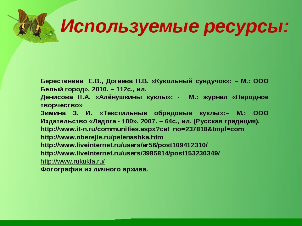 Используемые ресурсы: Берестенева Е.В., Догаева Н.В. «Кукольный сундучок»: –...