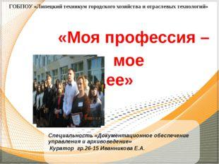 ГОБПОУ «Липецкий техникум городского хозяйства и отраслевых технологий» Специ