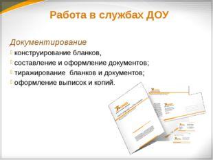 Работа в службах ДОУ Документирование конструирование бланков, составление и
