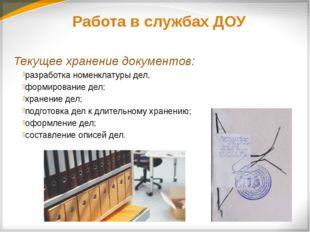 Работа в службах ДОУ Текущее хранение документов: разработка номенклатуры дел