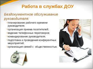 Работа в службах ДОУ Бездокументное обслуживание руководителя: планирование р