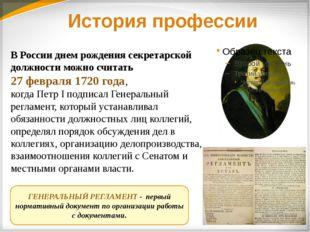 История профессии В России днем рождения секретарской должности можно считать