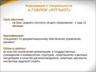 Информация о специальности в ГОБПОУ «ЛТГХиОТ» Срок обучения: на базе средне