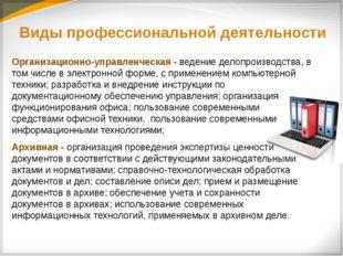 Виды профессиональной деятельности Организационно-управленческая- ведение де