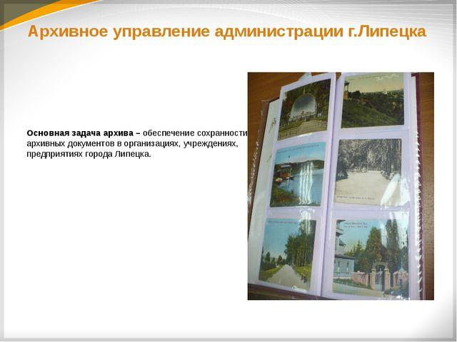 Основная задача архива – обеспечение сохранности архивных документов в органи...