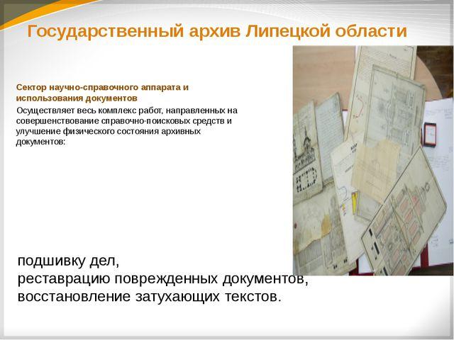 Сектор научно-справочного аппарата и использования документов Осуществляет ве...
