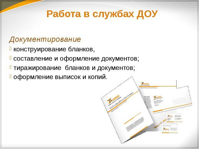 Работа в службах ДОУ Документирование конструирование бланков, составление и...