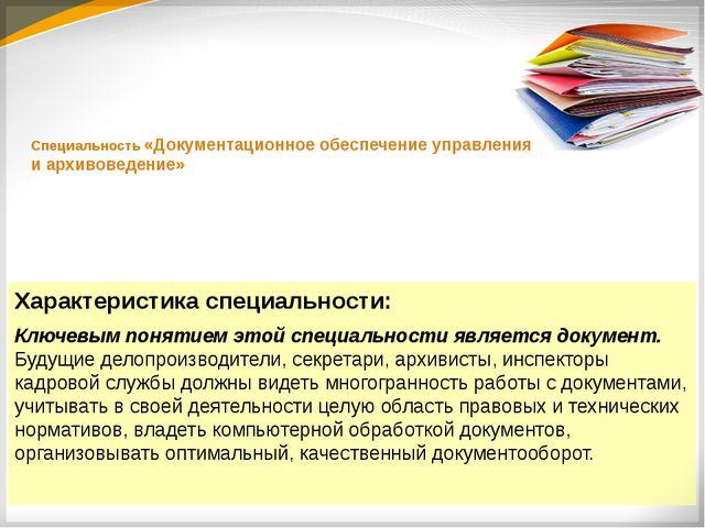 Специальность «Документационное обеспечение управления и архивоведение» Харак...