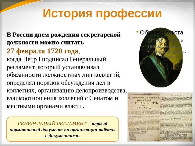 История профессии В России днем рождения секретарской должности можно считать...