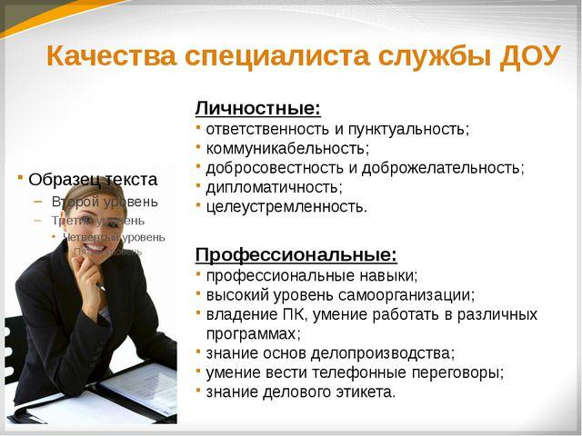 Качества специалиста службы ДОУ Личностные: ответственность и пунктуальность;...