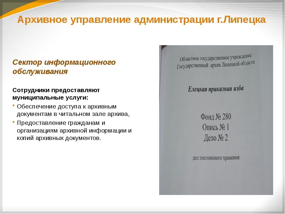 Сектор информационного обслуживания Сотрудники предоставляют муниципальные ус...