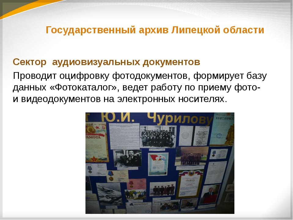 Государственный архив Липецкой области Сектор аудиовизуальных документов Пров...