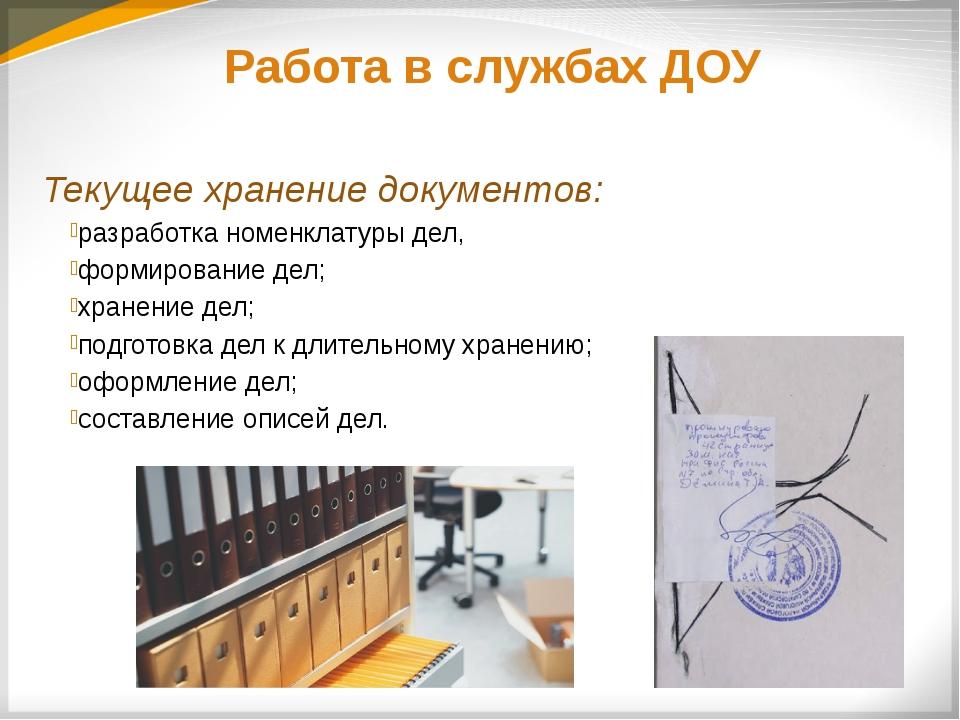Работа в службах ДОУ Текущее хранение документов: разработка номенклатуры дел...
