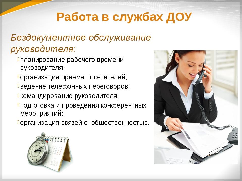 Работа в службах ДОУ Бездокументное обслуживание руководителя: планирование р...