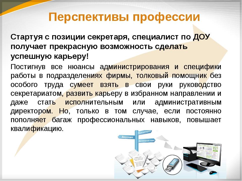 Перспективы профессии Стартуя с позиции секретаря, специалист по ДОУ получает...