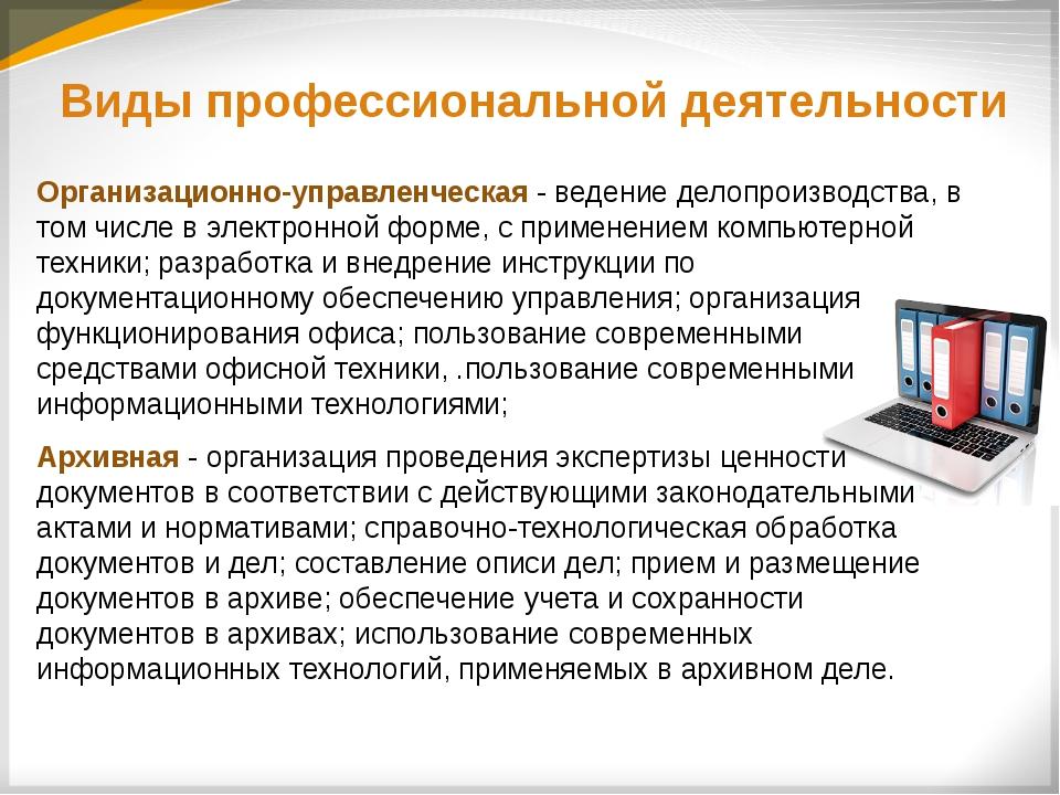 Виды профессиональной деятельности Организационно-управленческая- ведение де...