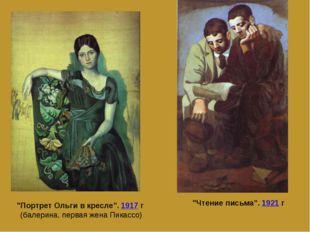 """""""Портрет Ольги в кресле"""".1917г (балерина, первая жена Пикассо) """"Чтение пись"""