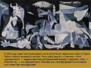 """""""Герника"""" 1937 г. В 1940 году через некоторое время после вступления германск"""