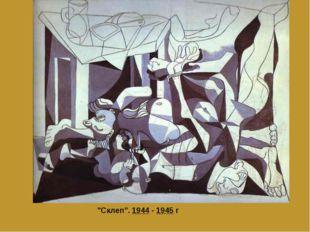 """""""Склеп"""".1944-1945г"""