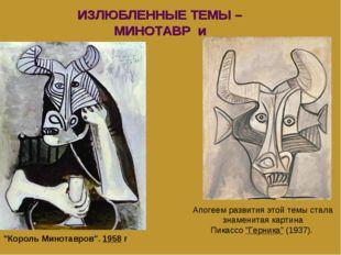 """ИЗЛЮБЛЕННЫЕ ТЕМЫ – МИНОТАВР и """"Король Минотавров"""".1958г Апогеем развития эт"""