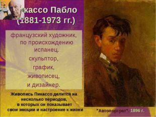 Пикассо Пабло (1881-1973 гг.) французский художник, по происхождению испанец.