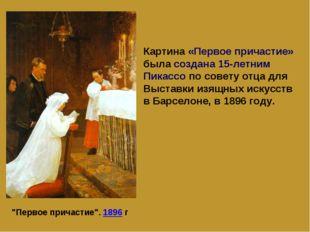 """""""Первое причастие"""".1896г Картина «Первое причастие» была создана 15-летним"""