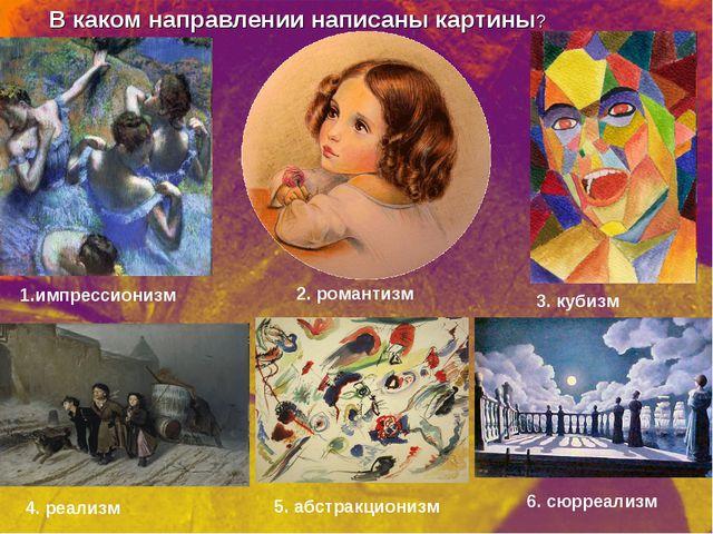 В каком направлении написаны картины? 1.импрессионизм 2. романтизм 3. кубизм...