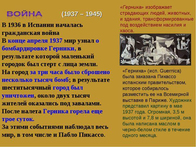 В 1936 в Испании началась гражданская война В конце апреля 1937 мир узнал о б...