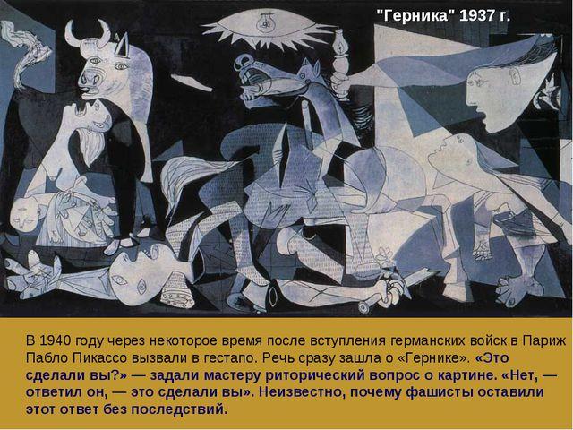 """""""Герника"""" 1937 г. В 1940 году через некоторое время после вступления германск..."""