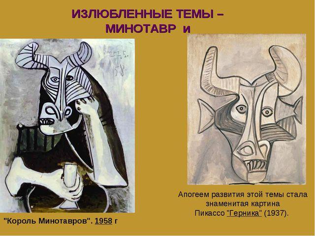 """ИЗЛЮБЛЕННЫЕ ТЕМЫ – МИНОТАВР и """"Король Минотавров"""".1958г Апогеем развития эт..."""