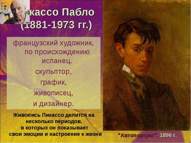 Пикассо Пабло (1881-1973 гг.) французский художник, по происхождению испанец....
