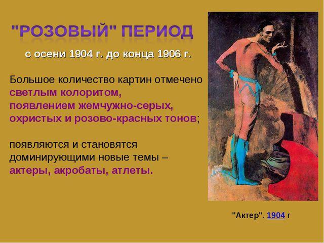с осени 1904 г. до конца 1906 г. Большое количество картин отмечено светлым к...