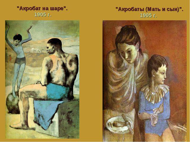 """""""Акробат на шаре"""". 1905 г. """"Акробаты (Мать и сын)"""". 1905 г."""