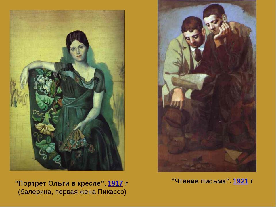 """""""Портрет Ольги в кресле"""".1917г (балерина, первая жена Пикассо) """"Чтение пись..."""