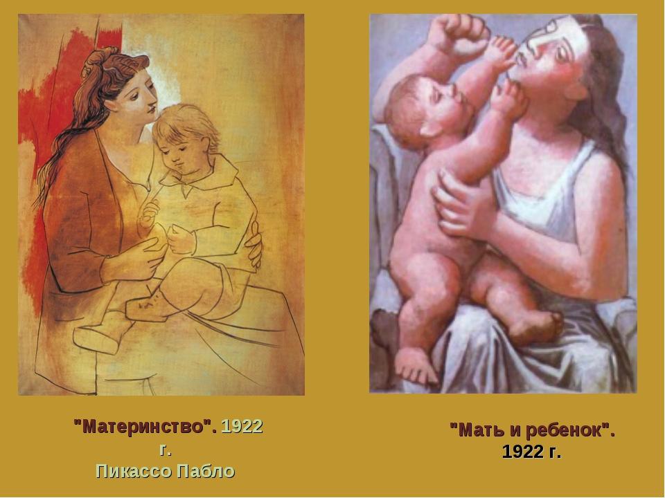"""""""Материнство"""". 1922 г. Пикассо Пабло """"Мать и ребенок"""". 1922 г."""