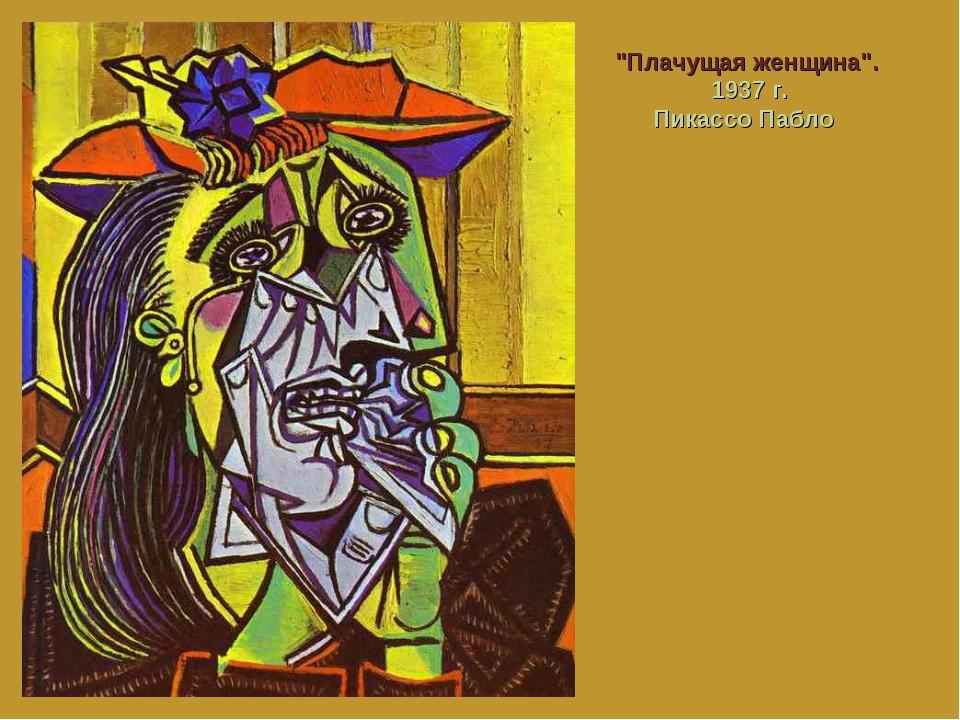 """""""Плачущая женщина"""". 1937 г. Пикассо Пабло"""