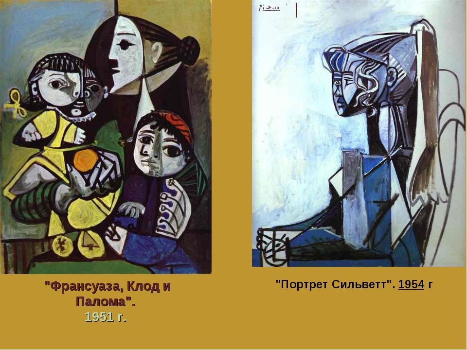 """""""Франсуаза, Клод и Палома"""". 1951 г. """"Портрет Сильветт"""".1954г"""