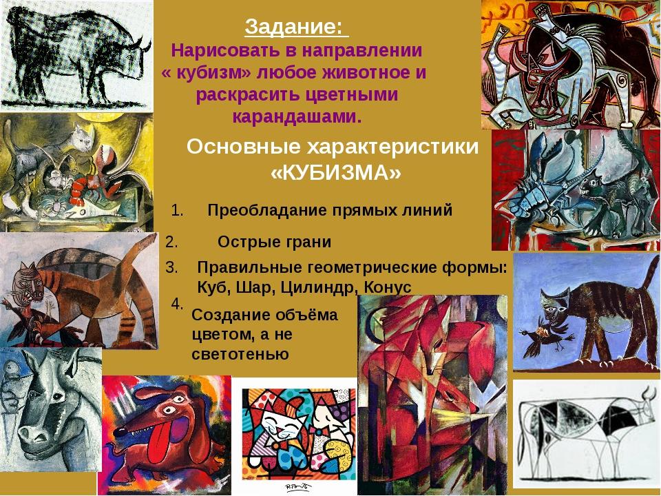 Задание: Нарисовать в направлении « кубизм» любое животное и раскрасить цветн...